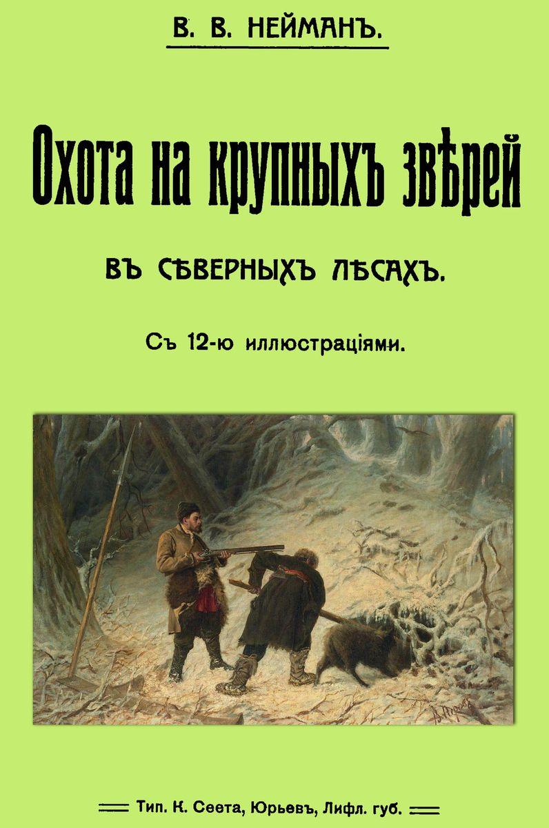 В. В. Нейман Охота на крупных зверей в северных лесах зомфри блог глава 2