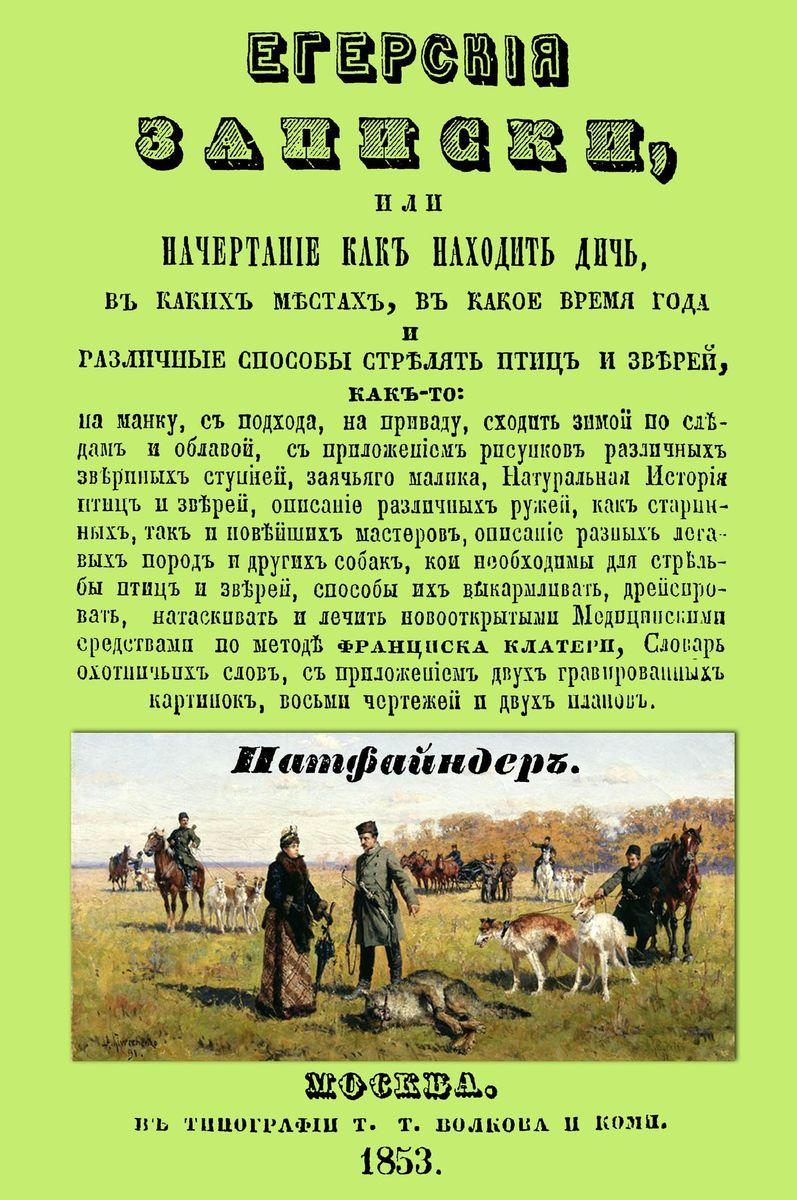 Егерские записки, или начертание, как находить дичь, в каких местах, в какое время года и различные способы стрелять птиц и зверей…. Патфайндер