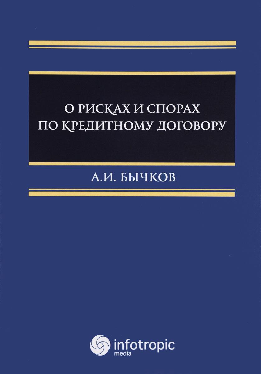 О рисках и спорах по кредитному договору. А. И. Бычков