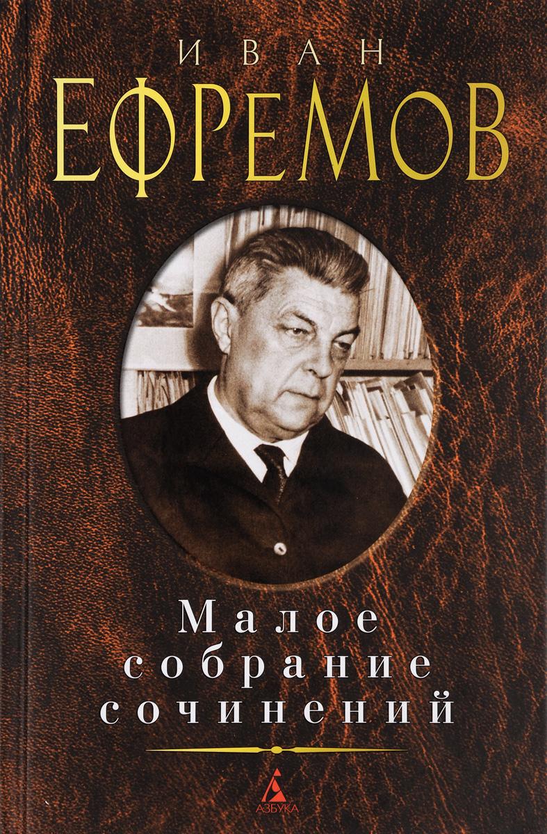 Иван Ефремов Малое собрание сочинений елена бабинцева туманность андромеды часть 1