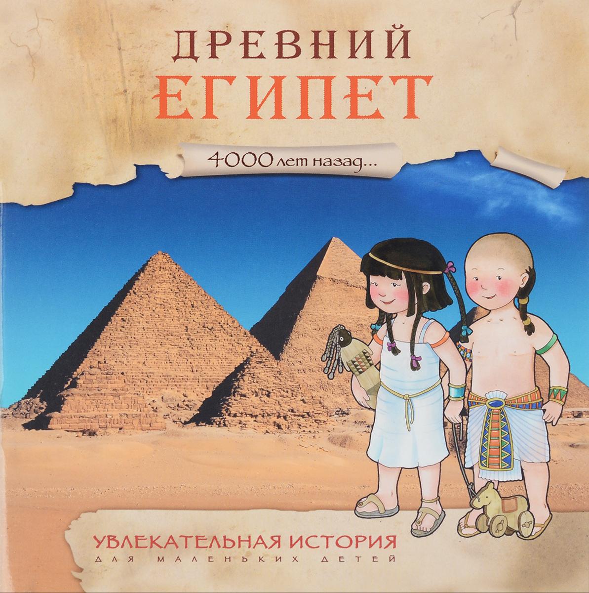 4000 лет назад. Древний Египет. Увлекательная история для маленьких детей. Элеонора Барсотти