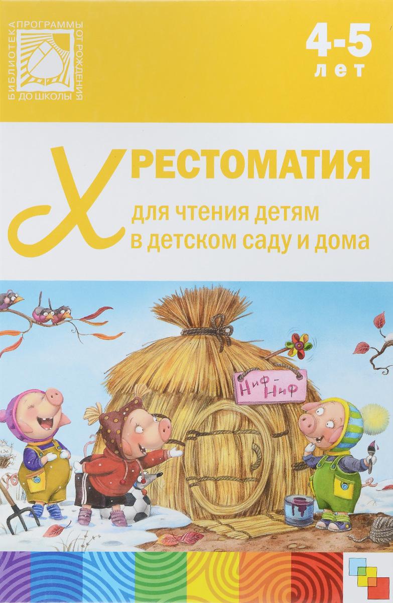Хрестоматия для чтения детям в детском саду и дома. 4-5 лет издательство аст книга для чтения в детском саду младшая группа 3 4 года