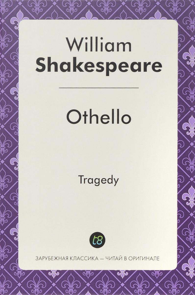 У. Шекспир Othello / Отелло шекспир у othello отелло пьеса на англ яз