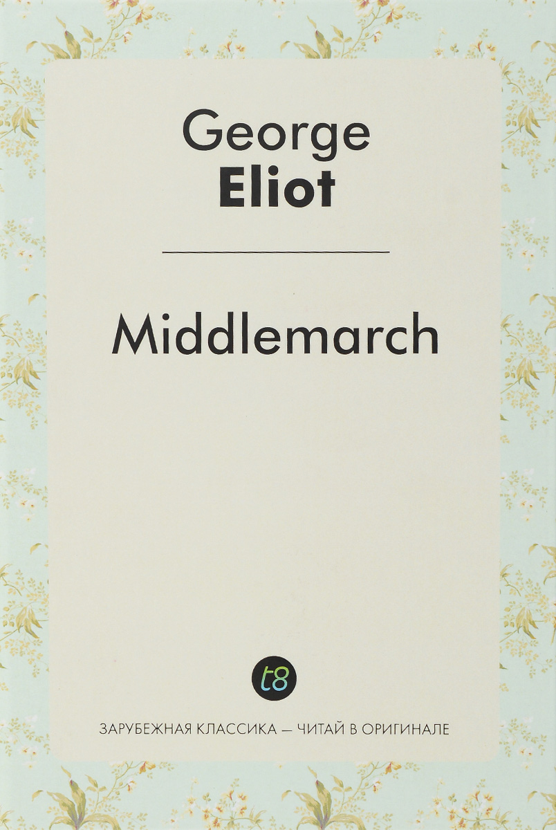 George Eliot Middlemarch / Мидлмарч middlemarch