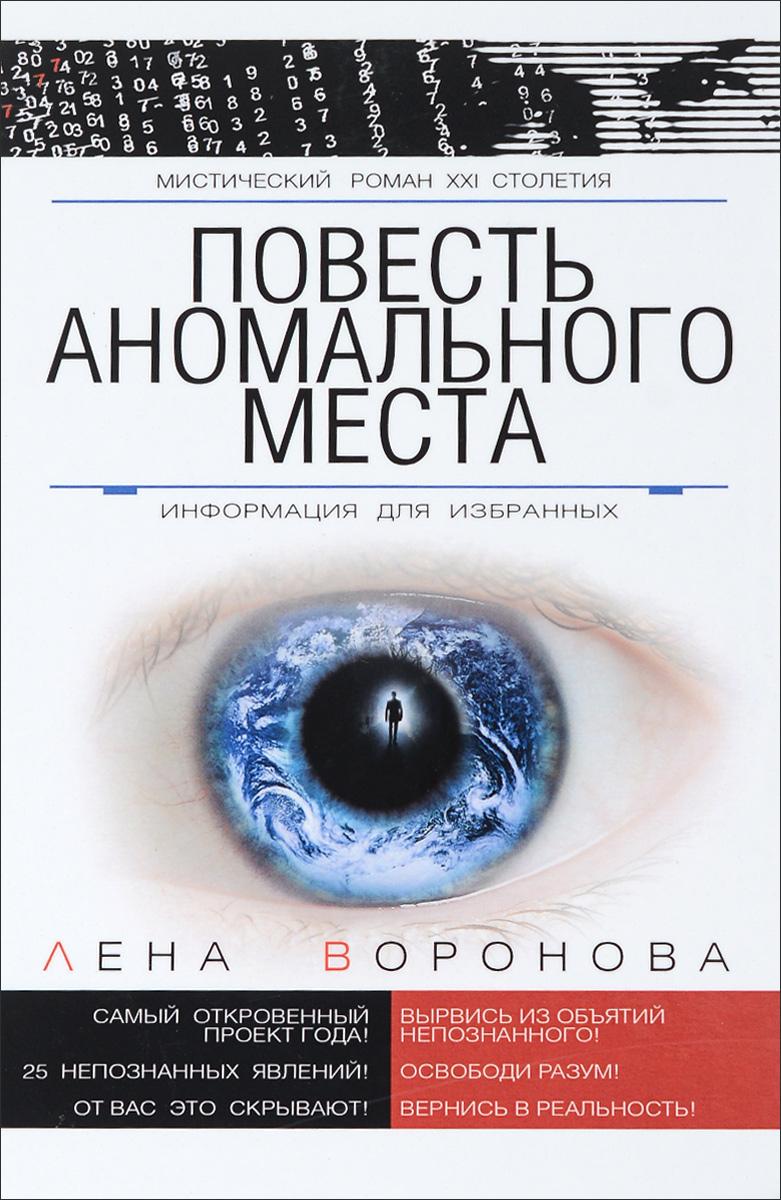 Zakazat.ru: Повесть Аномального Места. Лена Воронова
