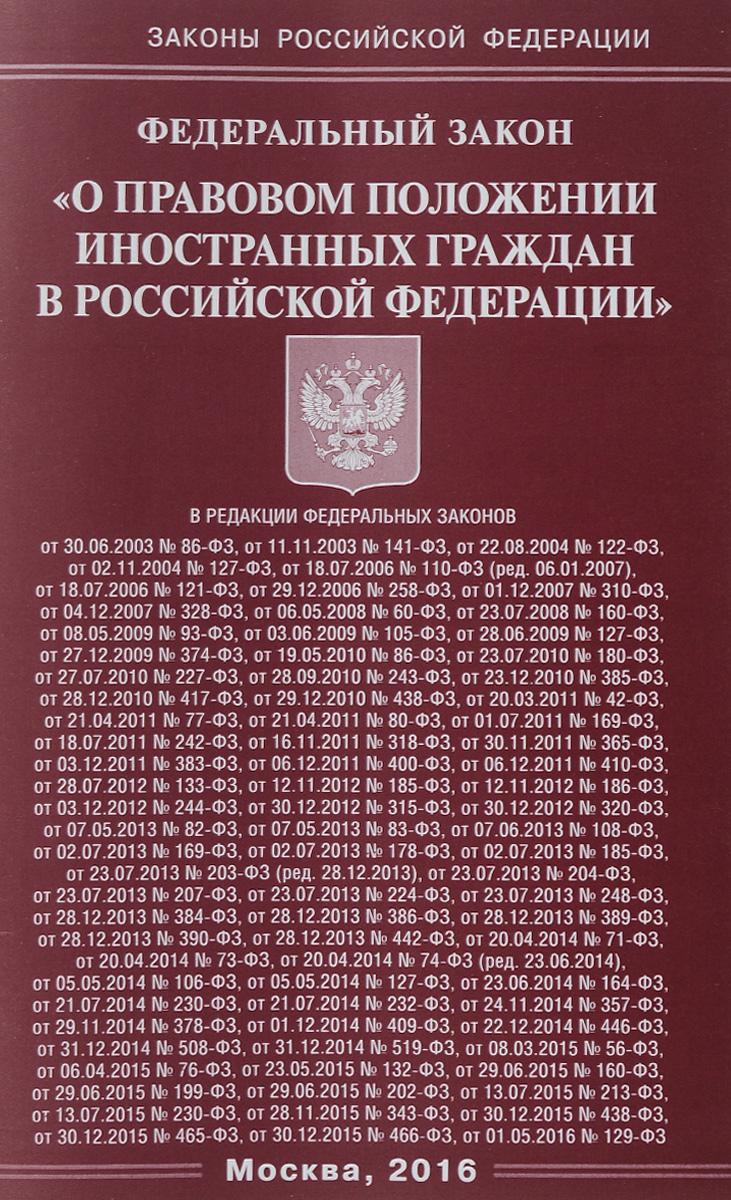 9785386094485 - О правовом положении иностранных граждан в РФ. Федеральный Закон - Книга