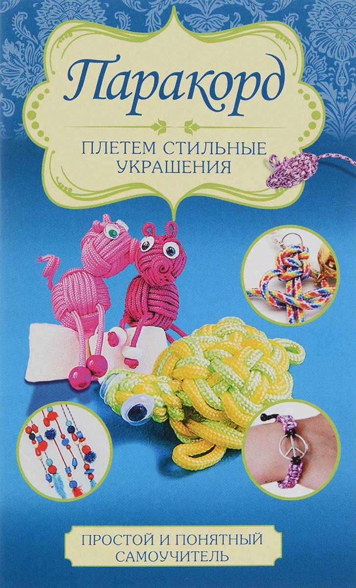 Дельфина Глашан Паракорд. Плетем стильные украшения аксессуары для детей