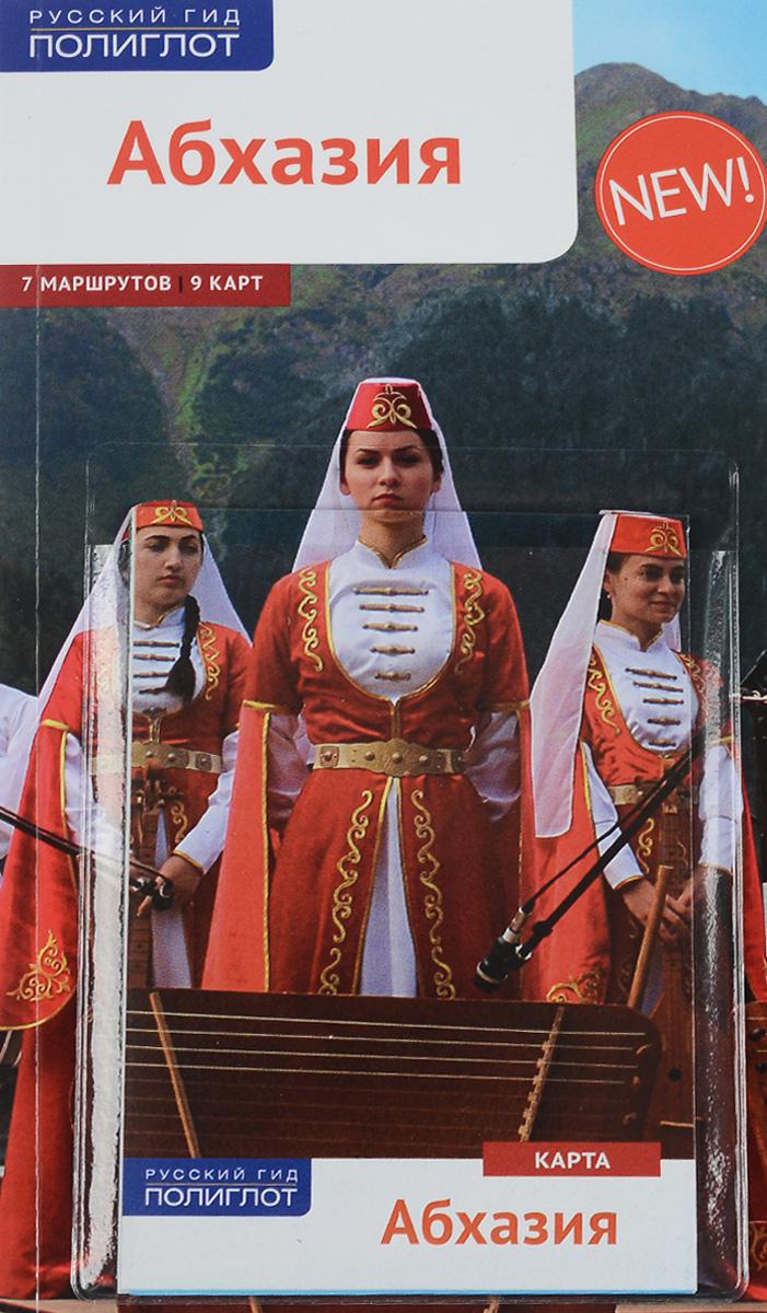 Абхазия. Путеводитель. А. Калинин