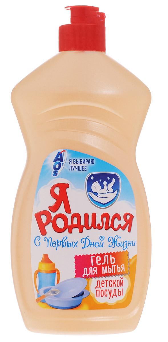 Я родился Средство для мытья детской посуды 500 мл14-8Я родился гель для мытья детской посуды полностью отвечает принципам безопасности, экономичности и эффективности. В нем не содержатся искусственные красители, консерванты, фосфаты, агрессивные отдушки. Продукт гипоаллергенен и не вызывает раздражения на коже.Особенности:Подходит для мытья детских принадлежностей;Отлично пенится и легко смывается водой;Не оставляет следов на детской посуде;Без красителей, не вызывает аллергии;Экстракт ромашки смягчает и увлажняет кожу рук.