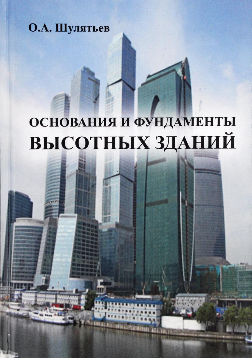 О. А. Шулятьев Основания и фундаменты высотных зданий