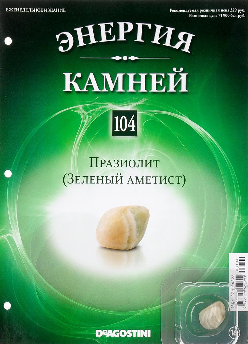 Журнал Энергия камней №104 2 х и 3 х захватные съемники подшипников мастак 104 12012c
