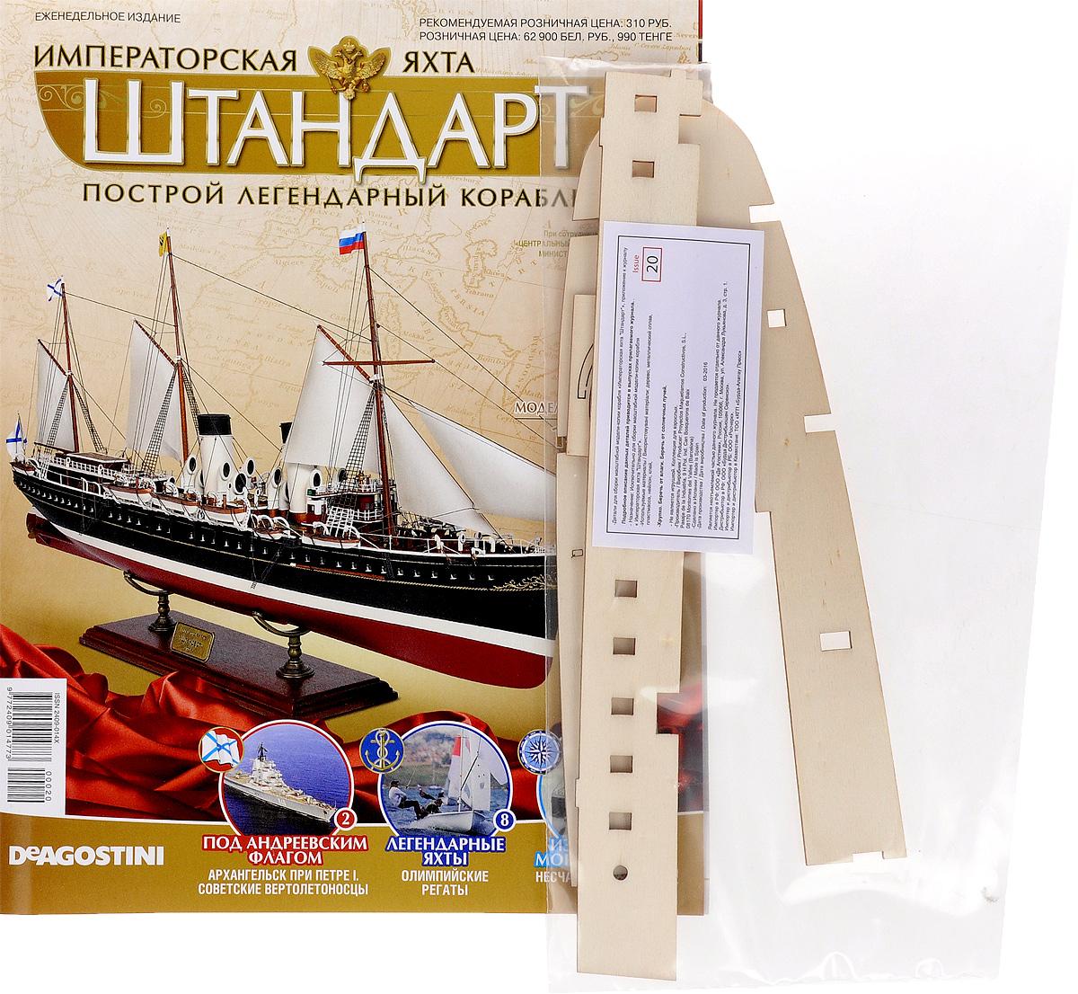 Журнал Императорская яхта Штандарт №20