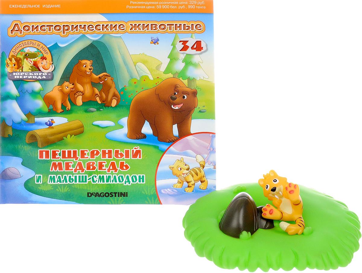 Журнал Динозавры и мир Юрского периода №34 игрушка для животных каскад удочка с микки маусом 47 см