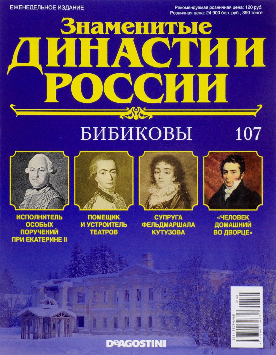 Журнал Знаменитые династии России №107 журнал знаменитые династии россии 85