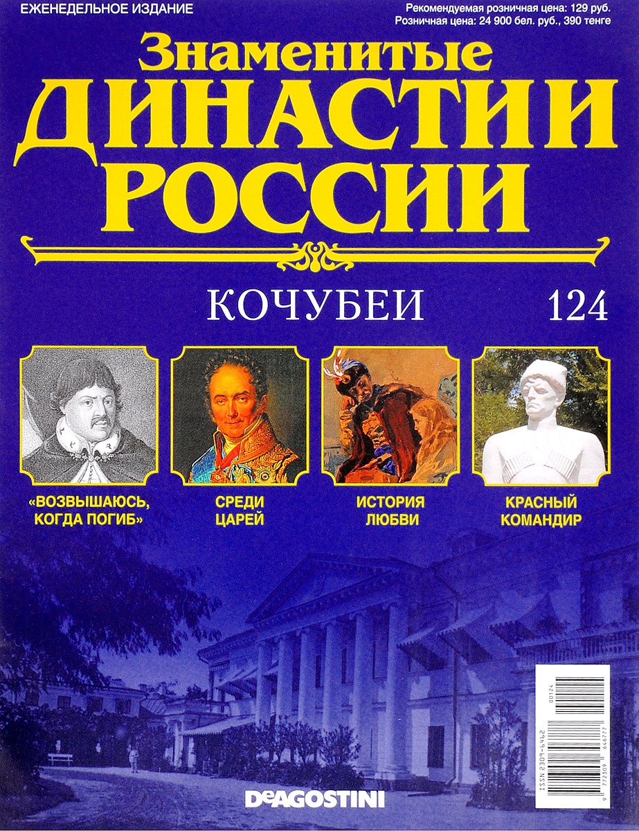 Журнал Знаменитые династии России №124 журнал знаменитые династии россии 85