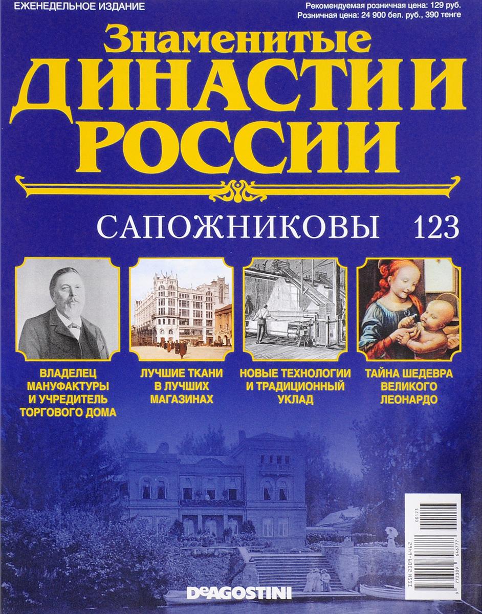 Журнал Знаменитые династии России №123 журнал знаменитые династии россии 85