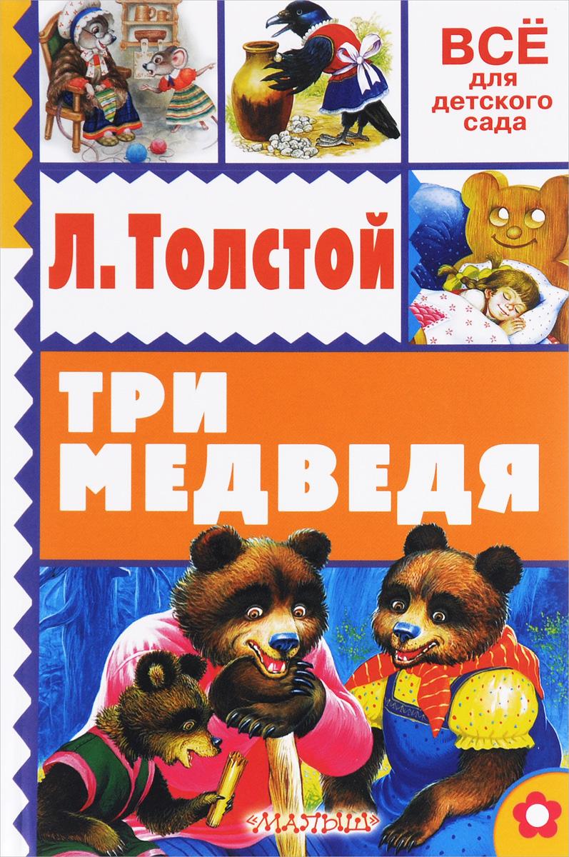 Л. Н. Толстой Три медведя три медведя три медведя кофточка happy animals молочная с мишкой