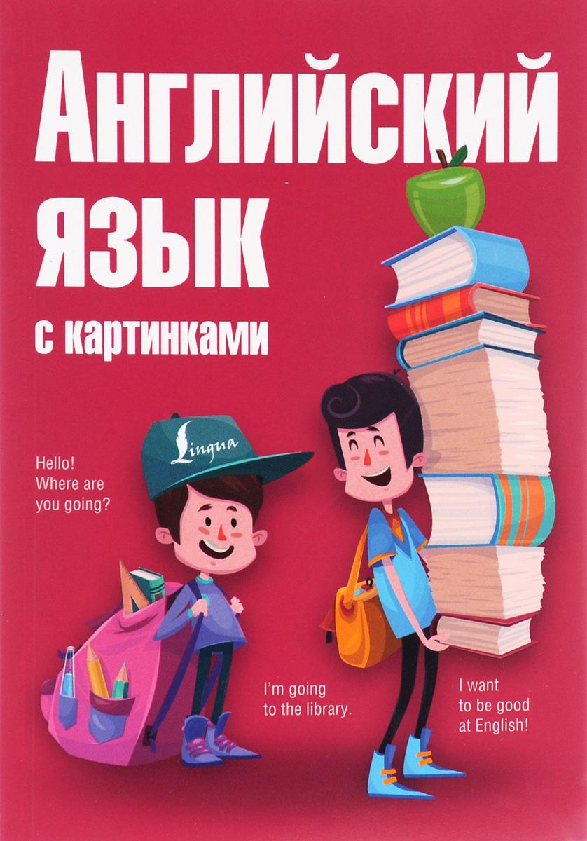 А. А. Комнина Английский язык с картинками а а комнина английский язык освоить просто в любом возрасте самоучитель для любимых родителей
