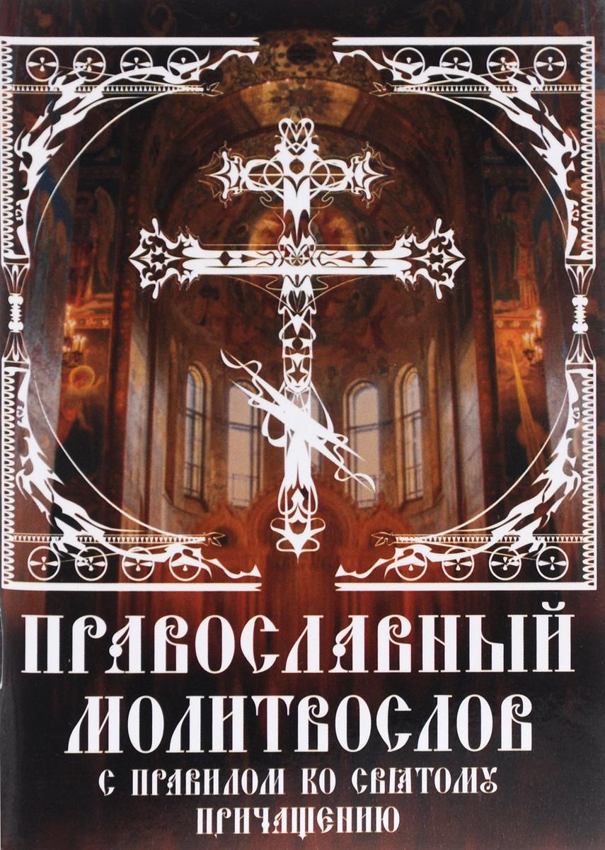 Православный молитвослов с правилом ко святому причащению (ИС) молитвослов православного христианинас правилом ко святому причащению