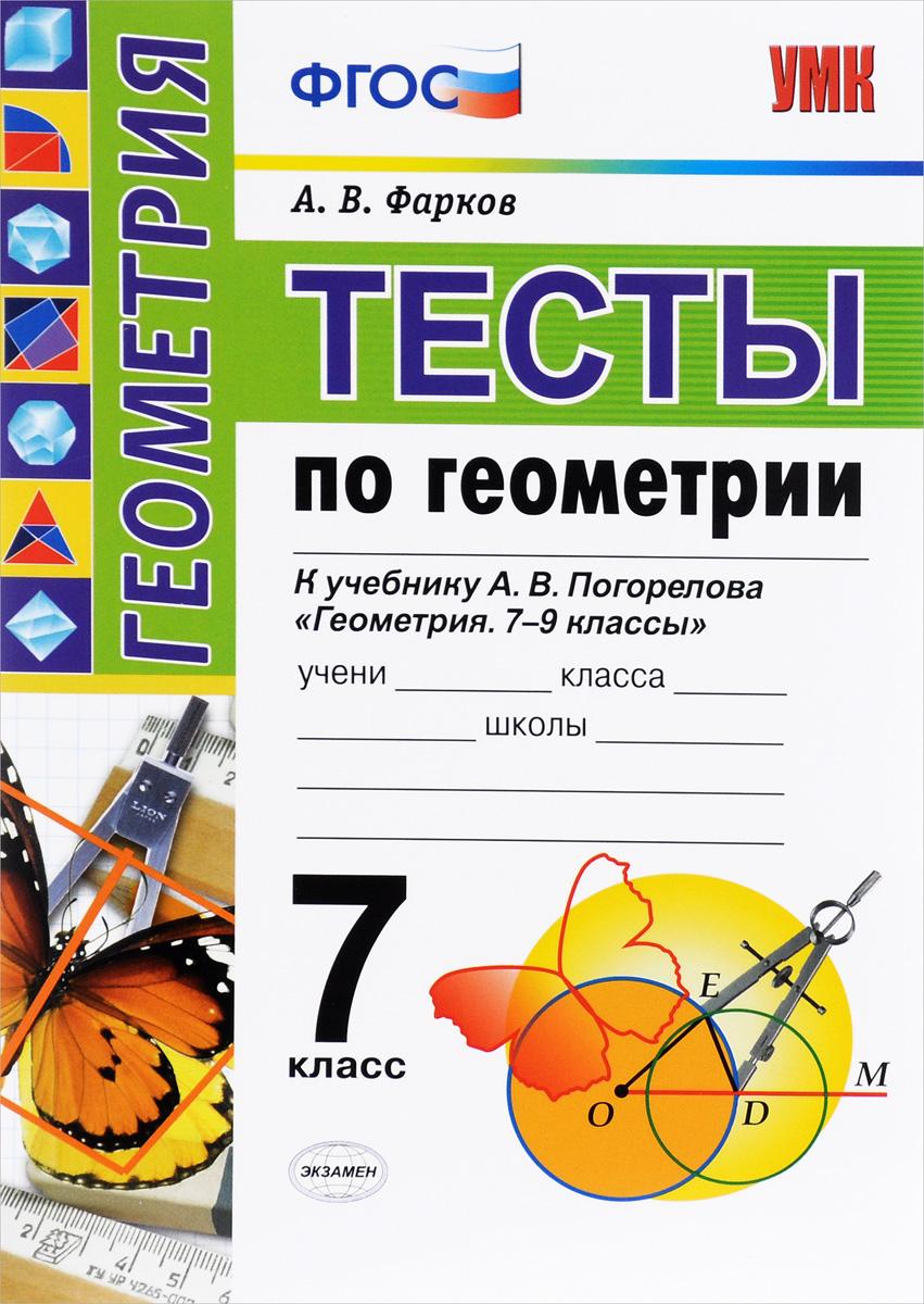 Геометрия. 7 класс. Тесты к учебнику А. В. Погорелова