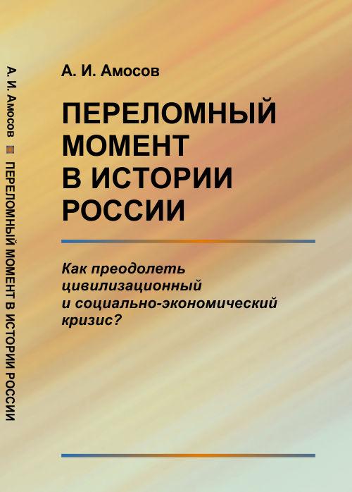 ПЕРЕЛОМНЫЙ МОМЕНТ в истории РОССИИ: Как преодолеть цивилизационный и социально-экономический кризис?