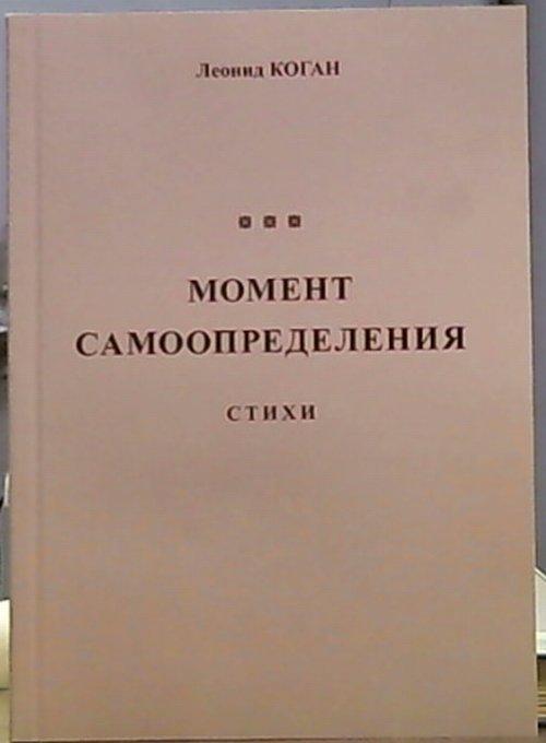 Коган Леонид Момент самоопределения: Стихи момент 1