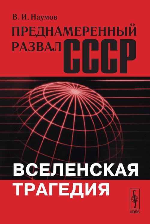 Наумов В.И. Преднамеренный развал СССР. Вселенская трагедия самые ценные книги ссср стоимость