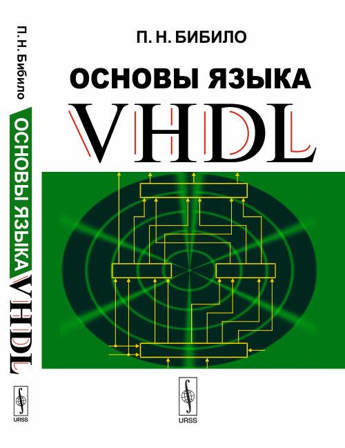 Бибило П.Н. Основы языка VHDL куликов и функциональная устойчивость сверхбольших интегральных схем критерий качества и надежности