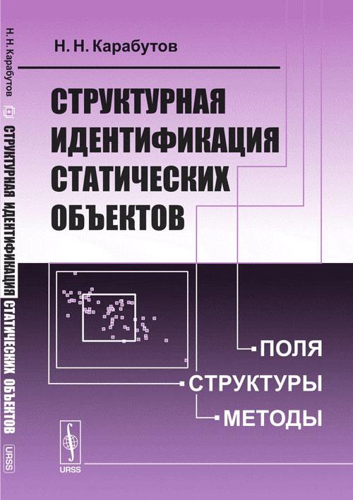 все цены на Н. Н. Карабутов Структурная идентификация статических объектов. Поля, структуры, методы