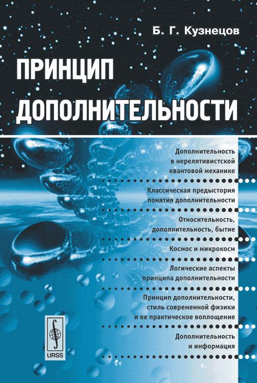 Б. Г. Кузнецов Принцип дополнительности