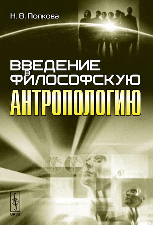 Попкова Н.В. Введение в философскую антропологию татьяна попкова феномены мира детства
