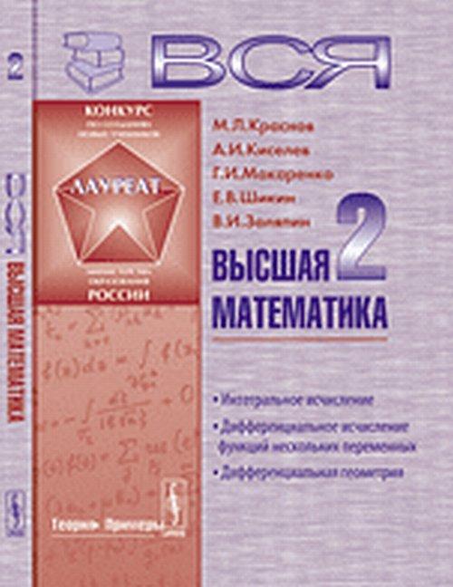 М. Л. Краснов, А. И. Киселев, Г. И. Макаренко, Е. В.  Шикин, В. И. Заляпин Вся высшая математика. Интегральное исчисление, дифференциальное исчисление функций нескольких переменных, дифференциальная геометрия. Том 2