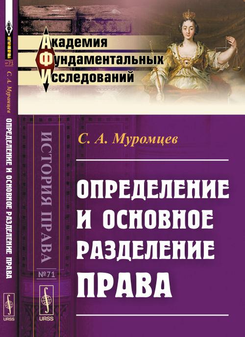 С. А. Муромцев Определение и основное разделение права сергей андреевич муромцев определение и основное разделение права