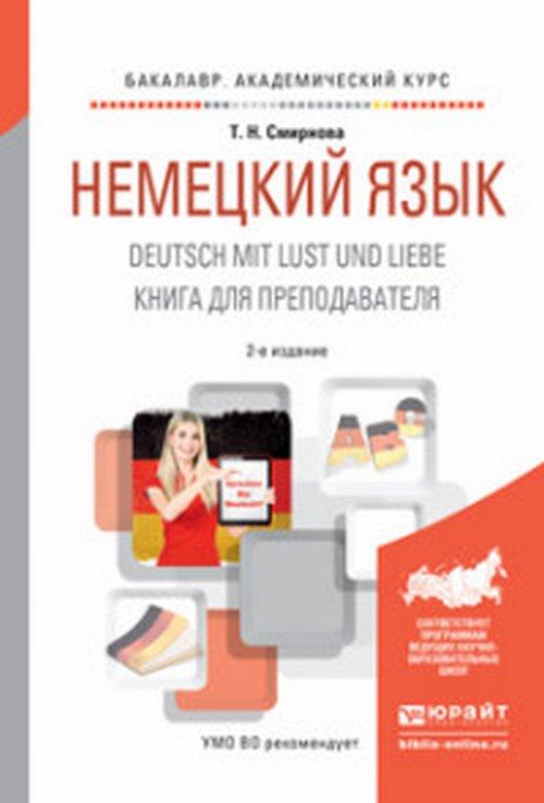 Т. Н. Смирнова Немецкий язык. Deutsch mit lust und liebe. Книга для преподавателя книга для записей с практическими упражнениями для здорового позвоночника