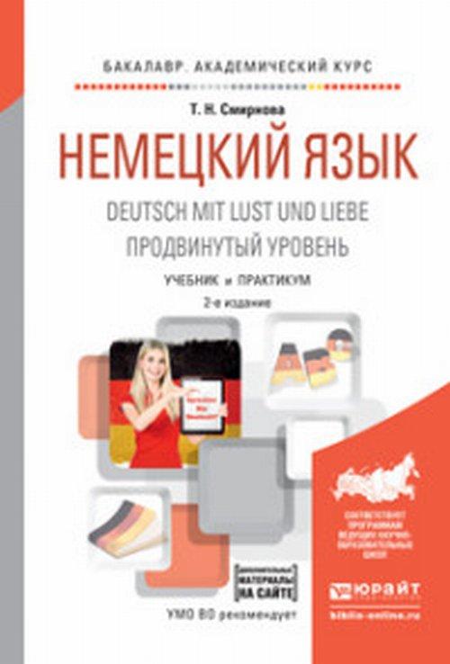 Т. Н. Смирнова Немецкий язык. Deutsch mit lust und liebe. Продвинутый уровень. Учебник и практикум