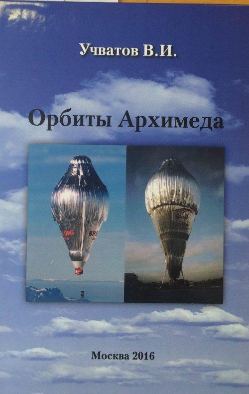 В. И. Учватов Орбиты Архимеда