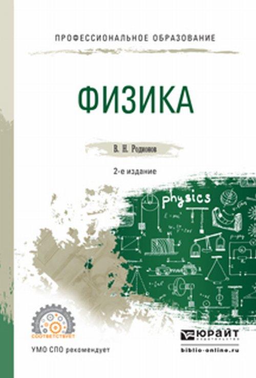 Физика. Учебное пособие. Родионов В.Н.
