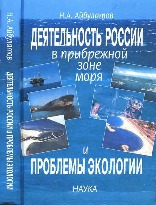 Айбулатов Н.А. Деятельность России в прибрежной зоне моря и проблемы экологии