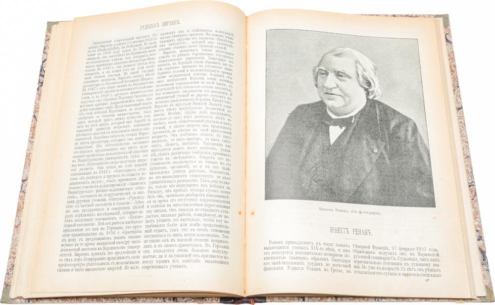 Скачать Плутарх XIX века. Знаменитые люди XIX века в биографиях и портретах быстро