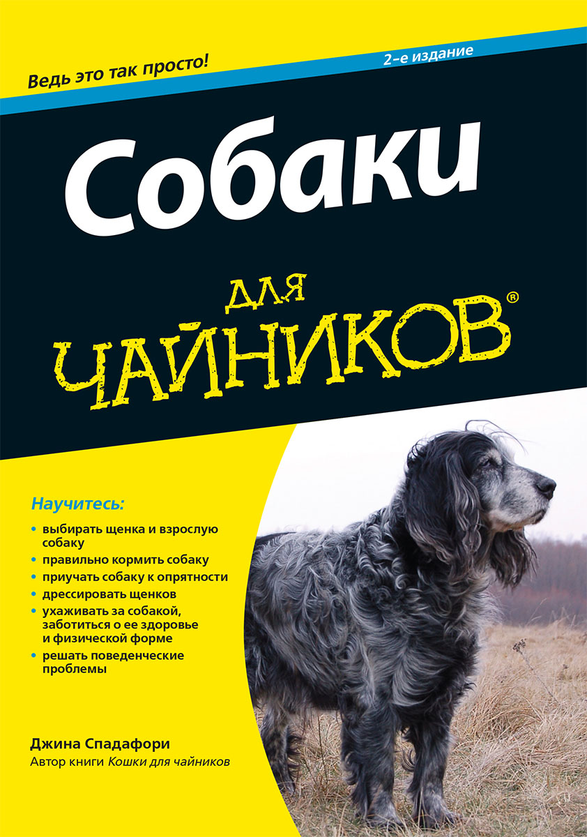Джина Спадафори Собаки для чайников ISBN: 978-5-8459-2106-2, 0-7645-5274-0 собаки для чайников