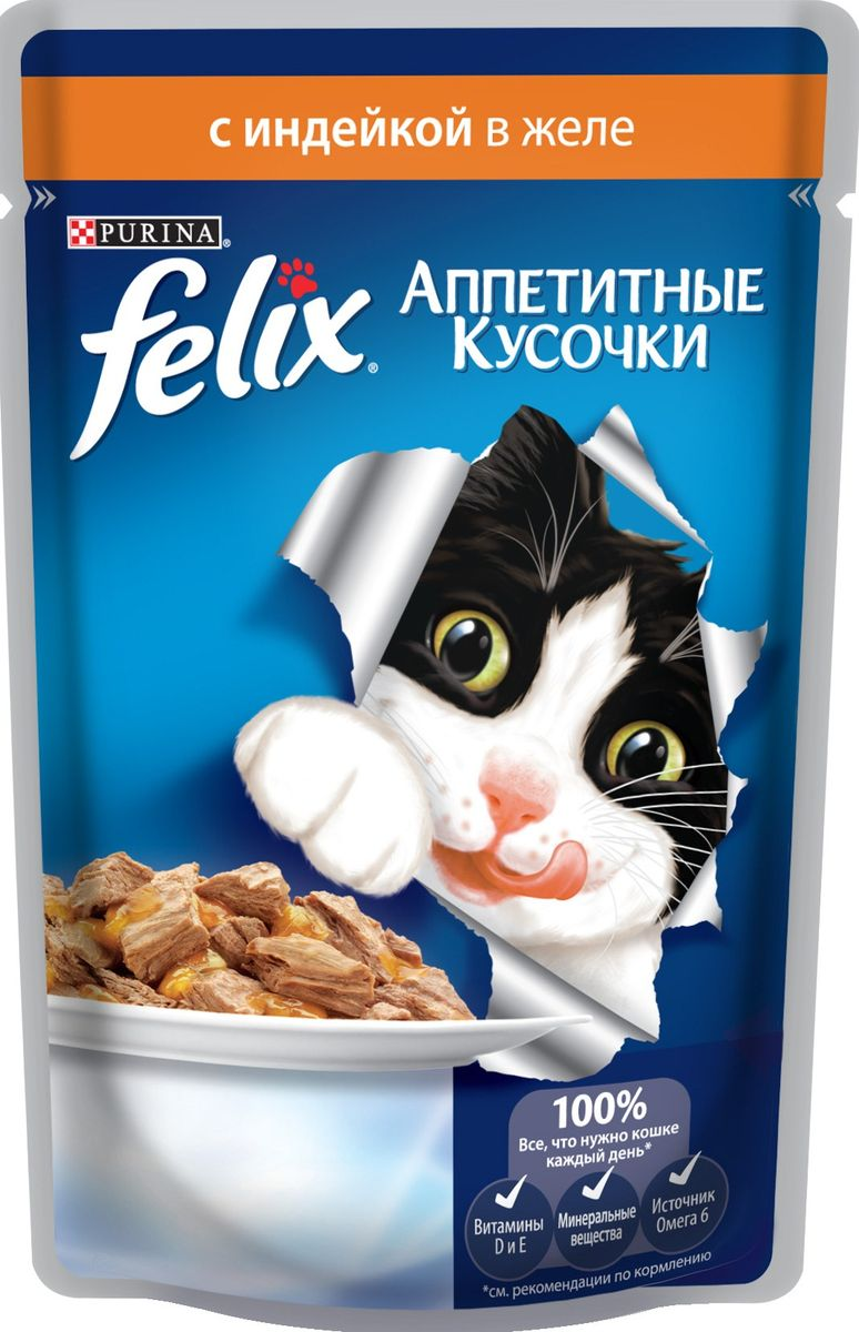 Консервы для кошек Felix Аппетитные кусочки, с индейкой в желе, 85 г1803Консервы для кошек Felix Аппетитные кусочки - это полнорационный корм для кошек. У него такой аппетитныйвид и аромат, словно его приготовили вы сами. Felix Аппетитные кусочки создан по специально разработаннойрецептуре: это нежнейшие кусочки с мясом, покрытые сочным желе. Ваш кот будет готов есть такую вкуснятинухоть каждый день - на завтрак, обед и ужин.Рекомендации по кормлению:Для взрослой кошки среднего веса (4 кг) требуется примерно 3 пакетика в день. Кормление желательно разделитьна два приема. Для беременных или кормящих кошек кормление без ограничений. Подавать корм при комнатнойтемпературе. Следите, чтобы у вашей кошки всегда была чистая, свежая питьевая вода.Условия хранения:Закрытую упаковку хранить при температуре от +4°C до +35°C и относительной влажности воздуха не более 75%.После открытия продукт хранить в холодильнике максимум 24 часа.Состав: мясо и субпродукты 19% (индейка мин. 4%), экстракт растительного белка, рыба и рыбные субпродукты,минеральные вещества, сахар.Пищевая ценность в 100г: белки 13%, жир 3%, сырая зола 2,2%, сырая клетчатка 0,5%. Добавленные вещества МЕ/кг: витамин А 1490, витамин D3 230, железо 10, йод 0,3, медь 0,9, марганец 2, цинк 10. Вес: 85 г. Товар сертифицирован.