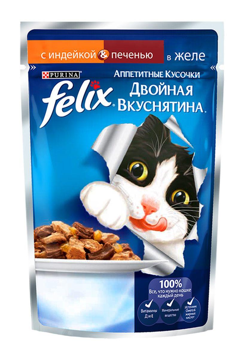Консервы для кошек Felix, аппетитные кусочки с индейкой и печенью, в желе, 85 г12294936Корм консервированный полнорационный. Индивидуальные потребности кошки могут варьироваться, и ежедневное количество корма должно быть скорректировано в соответствии с необходимостью поддержания оптимального веса кошки. Состав: мясо и продукты переработки мяса (из которых индейка4%, печень4%), экстракт растительного белка, рыба и продукты переработки рыбы, минеральные вещества, красители, различные сахара, витамины. Добавленные вещества: МЕ/кг: витамин A: 670; витамин Д3: 100; витамин Е: 15; мг/кг: железо: 7,7; йод: 0,19; медь: 0,67; марганец: 1,5; цинк: 14; таурин: 420. Гарантируемые показатели:влажность: 81%; белок 11,5%; жир 2,5%; сырая зола 2,5%; сырая клетчатка 0,1%; линолевая кислота (Омега 6 жирная кислота): 0,4%.Энергетическая ценность: 70 ккал/100г. Для взрослой кошки среднего веса (4кг) требуется примерно 3-4 пакетика с влажным кормом в день. Товар сертифицирован.