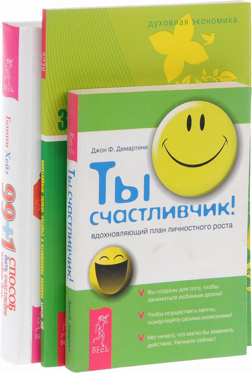 Ты счастливчик! Вдохновляющий план личностного роста. Записки экономиста о счастье, успехе, процветании. 99+1 способ быть счастливее каждый день (комплект из 3 книг)
