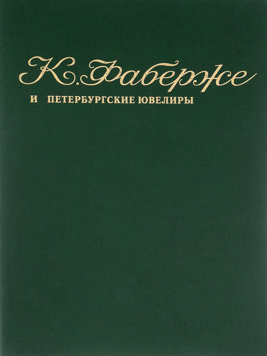 Т. Ф. Фаберже, А. С. Горыня, В. В. Скурлов Фаберже и петербургские ювелиры