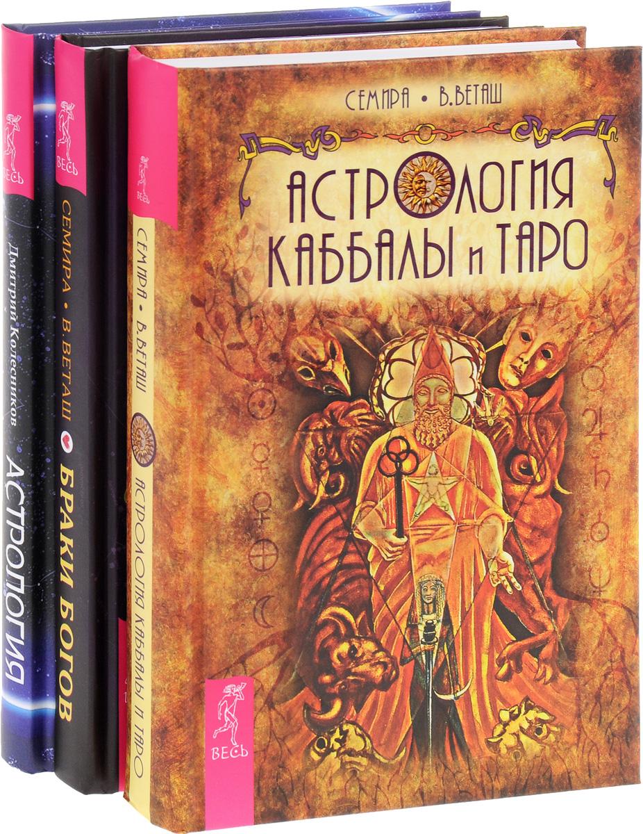 Семира, В. Веташ, Дмитрий Колесников Браки богов. Астрология. Астрология Кабаллы и Таро (комплект из 3 книг)
