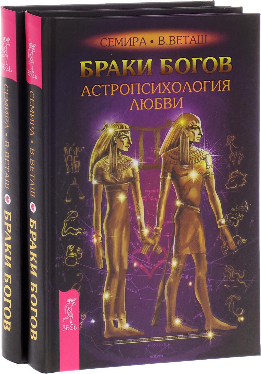 Браки богов. Астропсихология любви (комплект из 2 книг). Семира и Виталий Веташ