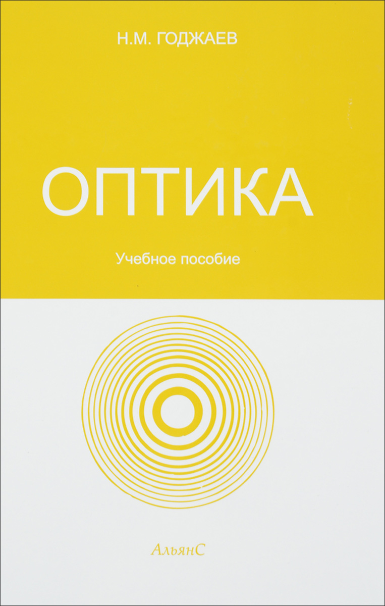 Н. М. Годжаев Оптика. Учебное пособие оптика leapers