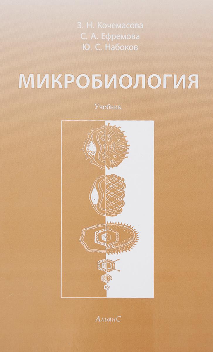 З. Н. Кочемасова, С. А. Ефремова, Ю. С. Набоков Микробиология. Учебник