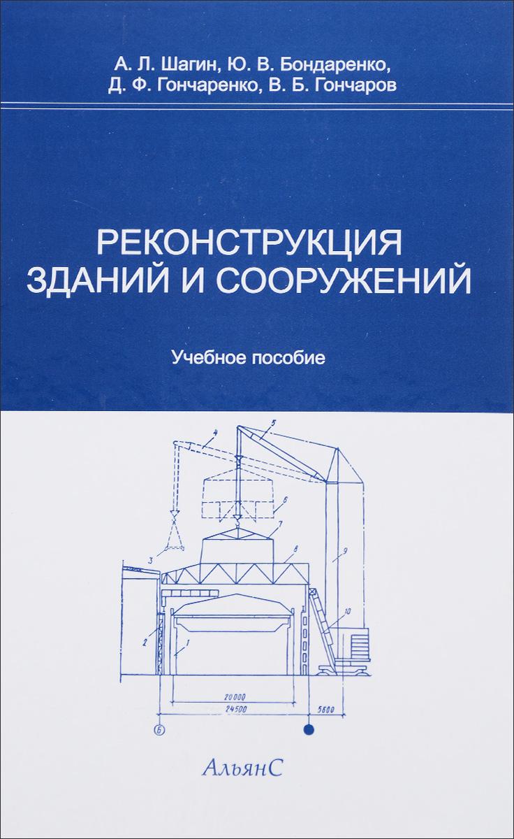 Реконструкция зданий и сооружений. Учебное пособие