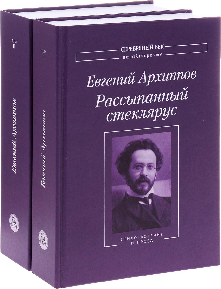Евгений Архипов Рассыпанный стеклярус. Сочинения и письма. В 2 томах (комплект из 2 книг)